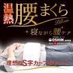 温熱 腰まくら 日本製 枕 まくら 腰まくら 腰ピロー ファインエアー 温熱 腰枕 高反発枕 腰痛 快適枕