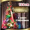 クリスマスツリー 120cm オーナメントセット 7点 クリスマス ツリー セット 飾り イルミネーション 電飾 LEDライト 北欧 おしゃれ LED