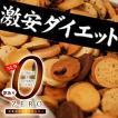 おからクッキー ダイエット食品 NEW 訳あり豆乳おからゼロクッキー 1kg ゼロクッキー ダイエット 低GI
