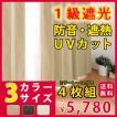 完全遮光・防音・遮熱カーテン2枚×ミラーレース2枚 4枚組 chic シック 幅100cm 丈135〜200cm