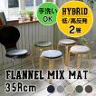 低反発高反発フランネルミックスチェアマット FX600(直径35cm)