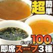 返品・キャンセル不可 即席スープ3種100包 中華×30包・オニオン×40包・わかめ×30包 常温商品 国産 代引不可