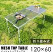 メッシュトップテーブル120×60 アウトドアテーブル テーブル レジャーテーブル ピクニックテーブル アウトドアテーブル