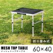 メッシュトップテーブル60×40 アウトドアテーブル テーブル レジャーテーブル ピクニックテーブル アウトドアテーブル