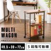 ワゴン 可動式 マルチワゴン サイドテーブル キャスター ラック 収納 可動棚 5段階 キッチンワゴン オフィス キッチン