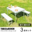 アルミテーブルセット 4・L アウトドアテーブル テーブル レジャーテーブル ピクニックテーブル アウトドアテーブル 折りたたみテーブル