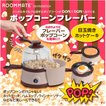 ROOMMATE ポップコーンフレーバー 家電 ポップコーン ポップコーンメーカー パーティ おやつ 家庭用 EB-RM9800A