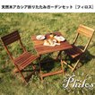 ガーデンテーブル&チェアー2個セット 木製 アカシア 折りたたみ カフェ風 バルコニー アウトドア シンプル Philos フィロス 代引不可