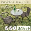 アジアン風 ガラステーブル&チェアー2個セット ガーデン カフェ風 テラス バルコニー アウトドア シンプル KEPANG ケパン 代引不可