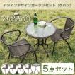 アジアン風 ガラステーブル&チェアー4個セット ガーデンカフェ風 テラス バルコニー アウトドア シンプル KEPANG ケパン 代引不可