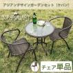 アジアン風 チェアー ガーデン カフェ風 テラス バルコニー アウトドア シンプル KEPANG ケパン 代引不可
