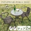 アジアン風 チェアー2個組 ガーデン カフェ風 テラス バルコニー アウトドア シンプル KEPANG ケパン 代引不可