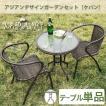 アジアン風 ガラステーブル ガーデン カフェ風 テラス バルコニー アウトドア シンプル KEPANG ケパン 代引不可