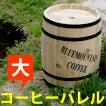 木製プランター コーヒーバレル大 天然木 収納 プランター 木製 カバー ガーデニング 水抜き穴 ごみ箱 傘立て 代引不可