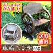 ベンチ 木製 屋外 車輪ベンチ 650 二人掛け 天然木 椅子 チェア 玄関 代引不可