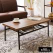棚付収納センターテーブル テーブル 木製 木目 ローテーブル リビングテーブル コーヒーテーブル 収納付き 幅90cm シンプル