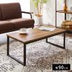天板付きセンターテーブル テーブル 木製 木目 ローテーブル リビングテーブル コーヒーテーブル 幅90cm シンプル オシャレ