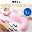 MOGU モグ MOGU 気持ちいい抱きまくら替えカバー MOGU ビーズクッション モグ