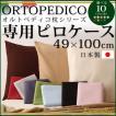 枕カバー ピロケース ピローケース オルトペディコ専用 日本製 49×100cm 代引不可 メール便