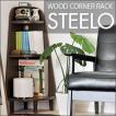 ラック コーナーラック 本棚 シェルフ トイレ収納 トイレラック 木製 コーナ ウッドコーナーラック STEELO〔スティーロ〕