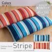 Colors(R)カラーズクッションカバーシリーズ「ストライプ」(45×100cm)