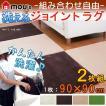 ラグマット 簡単に洗える ジョイントラグ ラグ マット 90×90cm 2枚組 正方形 厚手 絨毯 じゅうたん フロアーマット 代引不可