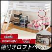 ロフトベッド 階段 木製 階段付き システムベッド 本棚 宮 ハイタイプ 子供 大人 システムベット 代引不可