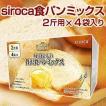 siroca 毎日おいしい贅沢食パンミックスSHB-MIX2000 2斤×4袋