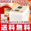 ホームベーカリー シロカ SIROCA SHB-612 米粉 餅つき機 もちつき機