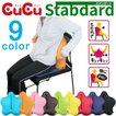 CuCu キュキュ クッション 腰用 Standard スタンダード ビーズクッション キュービーズ