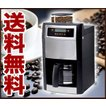 コーヒーメーカー ROOMMATE 珈琲マイスター コーヒー豆/粉対応全自動コーヒーメーカー EB-RM500MA ミル機能 単独ドリップ 保温機能 豆の粗さ調整 濃さ調整