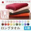 <同色4枚セット> 日本製 ホテルスタイルタオル 【ロングタオル4枚セット】 ホテル仕様 泉州タオル 20色・5タイプから選べる!