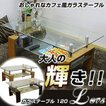 リビングテーブル ガラステーブル 105ラブ