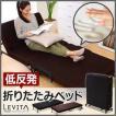 低反発マットレス付き折りたたみベッド【Levita-レヴィータ-】