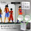 コレクションラック【-Luke-ルーク】専用ミラー2枚セット(ロータイプ用/深型・浅型共通)(代引き不可)