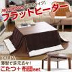 フラットヒーターこたつ -Talpa-タルパ 正方形 80cm幅  こたつテーブル+掛布団の2点セット (代引き不可)