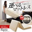 三つ折りマットレス 【Ripre-リプレ-】 (ボンネルコイル・シングルサイズ)