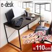 シンプルパソコンデスク【-e-desk-イーデスク110cm幅】