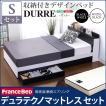 収納付きデザインベッド【デュレ-DURRE-(シングル)】(デュラテクノマットレス付き)(代引き不可)