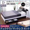 収納付きデザインベッド【デュレ-DURRE-(ダブル)】(羊毛入りデュラテクノマットレス付き)(代引き不可)
