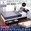収納付きデザインベッド【デュレ-DURRE-(シングル)】(羊毛入りデュラテクノマットレス付き)(代引き不可)