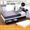 収納付きデザインベッド【デュレ-DURRE-(シングル)】(ボンネルコイルスプリングマットレス付き)(代引き不可)