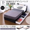 収納付きデザインベッド【デュレ-DURRE-(ダブル)】(代引き不可)