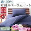 天然素材のコットン100% 10色×5サイズから選べる 布団カバー 4点セット ダブル 綿100% セット おしゃれ ベッドカバー