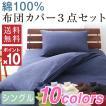 天然素材のコットン100% 10色×5サイズから選べる 布団カバー 3点セット シングル 綿100% セット おしゃれ ベッドカバー