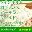 羽毛布団 ツインキルト 『ガーデン』 ゴールド ホワイトダックダウン85% シングルサイズ
