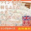 羽毛布団 ツインキルト 『ルネ』 エクセル イングランドダウン90% シングルサイズ