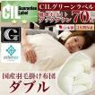 日本製 羽毛布団 ダブル 掛けふとん CILグリーンラベル ホワイトダックダウン 羽毛のためのアレルGプラス 3年保証