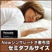 寝具 ふとん 布団 国産 Newシンサレート(Thinsulate) 敷き布団 セミダブルサイズ