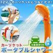 シャワー 12V シガーソケット カーソケット ポータブル 海水浴 ビーチ キャンプ 洗車 フック 吸盤 収納袋付き カーソケットポータブルシャワー